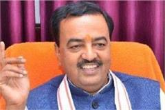 keshav maurya said on ayodhya verdict i welcome the verdict