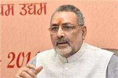 giriraj said  traitors who did not accept the court order on ram