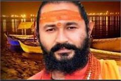 mahant ashish giri of niranjani akhada shot and killed himself this