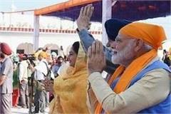 pm modi inaugurated kartarpur corridor