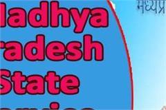 mppsc madhya pradesh state service examination 2019 will start