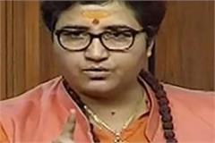 today sadhvi pragya will give clarification on godse s statement in lok sabha