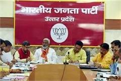 bjp is preparing for the district president elections the state president