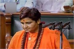 sadhvi pragya apologized again on godse s  patriot  statement