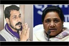 chandrashekhar of bhim army extended the hand of friendship with mayawati