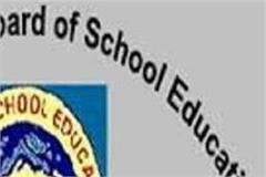 himachal school board of education