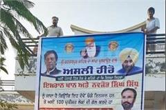 posters of imran khan and navjot sidhu in muktsar s doctor s house