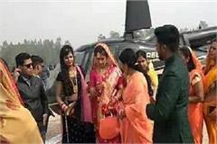grandson fulfills baba s dream by bringing bride by helicopter