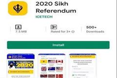 khalistan supporters app download option on google play store