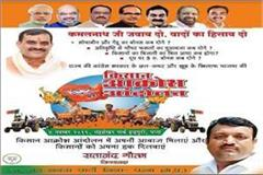 bjp mla prahlad lodhi s photo missing party banner assembly membership