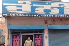 cbi filed fir against channi bajaj