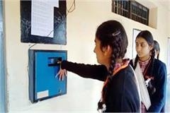 biometric attendance of school students