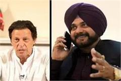 official letter from sidhu to visit kartarpur corridor from pakistan