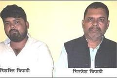 stf arrested teacher father and son who work in other s name