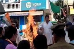uppcl scam congress protests in district headquarters burnt effigy