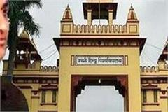 bhu administration has no information about newly appointed feroz khan