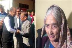 cm jairam thakur and elderly woman rajdei