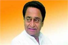 cm kamal nath calls revolutionary decision to remove illegal hoardings