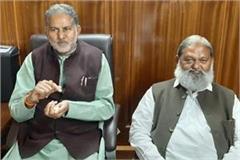 when vij placed ram bilas sharma in his chair