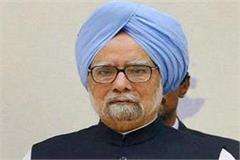 manmohan singh will also attend special session assembly
