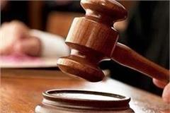 court gave punishment to accused of bribe
