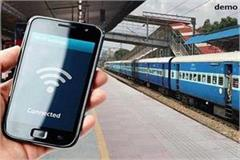 free wi fi service available at dera baba nanak railway station