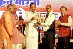 vice president gave honor to cm jairam thakur