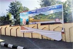 hoarding torn on gaggal airport gate