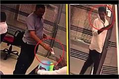 survey company employee took bribe video viral fir registered