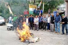 congress burned the effigy of pm modi