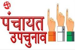 last day of nomination of panchayat by election