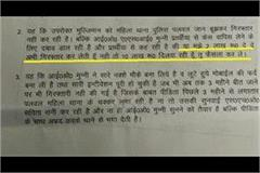 police demands bribe of 2 lakhs for arrest of rape accused