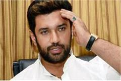 statement of chirag paswan