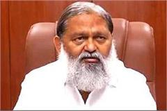 haryana home minister inspection hospital information facilities