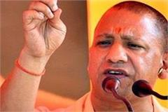 yogi assisted 350 people with more than five and a half crores