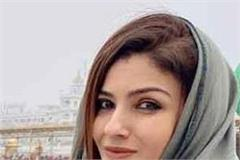 raveena tandon bowed out in sri harimandir sahib