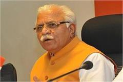 important meeting of haryana cabinet today