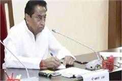 kamal nath cabinet meeting today
