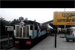 pathankot jogindernagar narrowage rail section will start