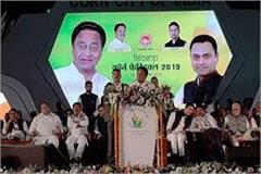 cm kamal nath s gift to farmers at corn festival