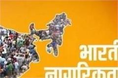 rashtriya swayamsevak sangh launches campaign will tell what is cab