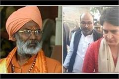 sakshi maharaj targets priyanka says plot to defame unnao