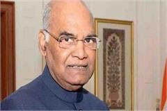president ram nath kovind s visit to gwalior canceled