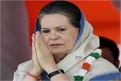 kamal nath congratulate congress president sonia gandhi on her birthday