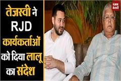 tejashwi gave message of lalu to rjd workers