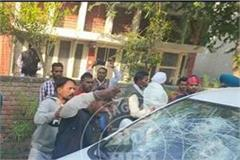 people attacked upon the mla dharamkot