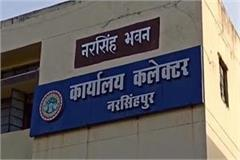 narsinghpur collector sack accountant due heavy irregularity injury corruption