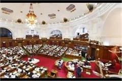 winter session house adjourned sine die amid opposition uproar