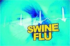 not even a single patient of swine flu has been exposed this season