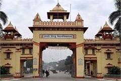 varanasi women professor teased at bhu fir registered